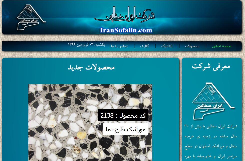 شرکت ایران سفالین